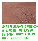 供应陶瓷化验稀土含量//金属化验稀土批发