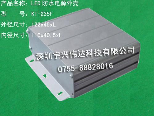 供应电源防水铝壳
