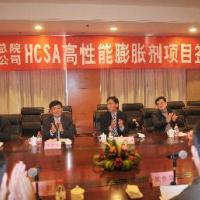 供应批发hcsa高性能混凝土膨胀剂,hcsa高性能混凝土膨胀剂批发