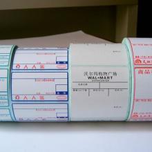 供应深圳热敏纸标签,深圳热敏纸标签生产厂家,深圳热敏纸标签价格