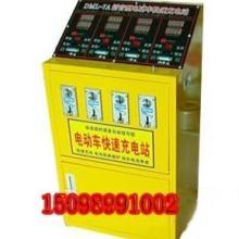 供应四路电动车快速充电器投币式快速充电站自动语音充电站图片