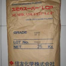 供应日本住友化学耐高温耐腐蚀电绝缘LCP E6010金汇塑胶图片