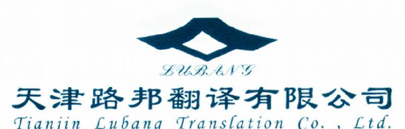 天津开发区驾照认证翻译 天津开发区驾照认证翻译公司