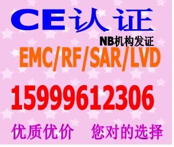 手机CE认证NB机构发证图片/手机CE认证NB机构发证样板图 (1)