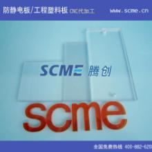 腾创供应环保防静电材料抗静电压克力板