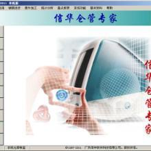仓管专家软件BOM表批量出库下载,仓库管理软件试用版图片
