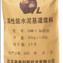 新疆灌浆料厂家高强型无收缩灌浆料价格
