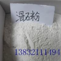 供应用于橡胶|涂料|塑料的北京1250目滑石粉厂家