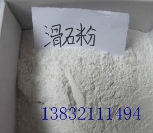 石家庄滑石粉批发价格最优惠图片
