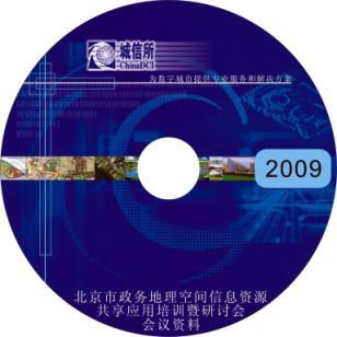 三门峡光盘印刷图片