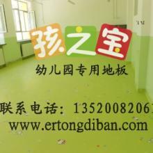 幼儿园防滑地板防滑地板报价