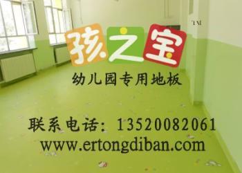 幼儿园防滑地板防滑地板图片