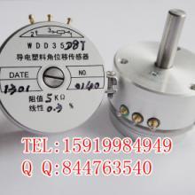 供应导电塑料电位器WDD35D8T-10K