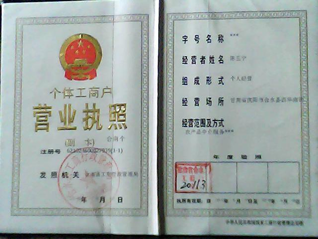 庆阳市康伊尔农产品有限公司图片