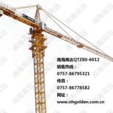 广东塔吊 广东塔吊 高达QTZ80(6012)塔机 6012塔吊 塔式起重机