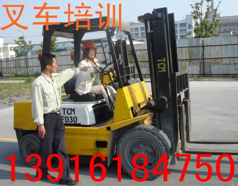 上海市松江叉车培训中心13916184750