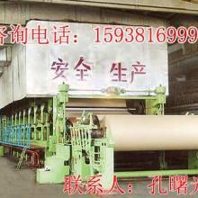 供应大中型造纸机械设备/大型造纸机图片