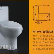 供应卫浴坐便器展示