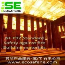 供应建筑材料M等级防火测试