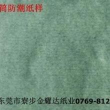 供应卷筒防潮纸/广东东莞卷筒防潮纸