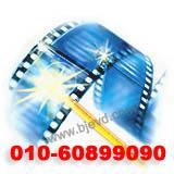 北京刻盘公司印刷光盘刻录DVD大图片