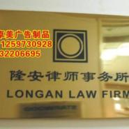 广州门牌指示牌订做办公室公司牌科图片