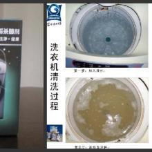 洗衣机维修站增值盈利项目,洗衣机清洁剂OEM专业代加工合作图片