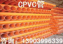 濮阳三门峡CPVC管