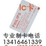 供应广州IC空白卡制造厂家