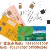 供应IC业主卡制作厂家IC业主射频卡