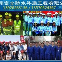 供应广州从化市城郊镇铁皮瓦防水补漏