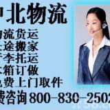 供应设备运输产品运输到太原广州到太原专线