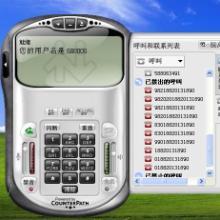 供应最便宜的网络电话
