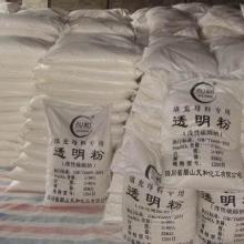 供应 透明粉塑料母料专用填充粉体