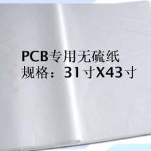 供应无硫纸-印刷电路板,线路板,PCB板印刷用纸