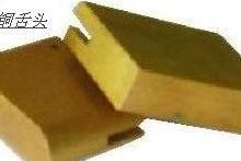 供应铜制配件