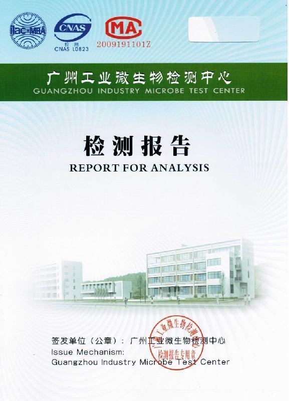 供应上海化妆品质检报告