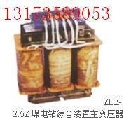 供应矿用综保变压器ZBZ-4矿用综保变压器批发