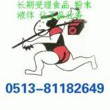江苏佐川南通电话81182649