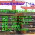 供应江苏无锡中板零割下料切割中板零割中厚板生产供应商:零割中厚板