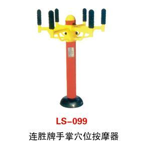 连胜LS-099手掌穴位按摩器