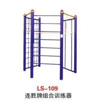 连胜LS-109组合训练器