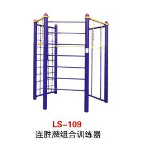 连胜LS-109组合训练器图片