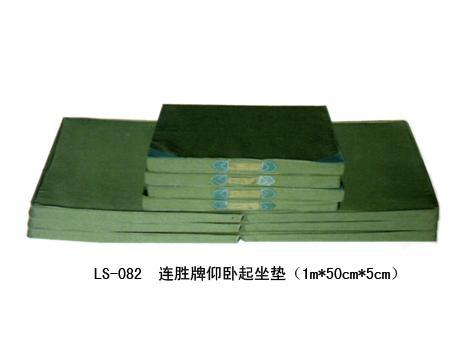 连胜LS-082仰卧起坐垫