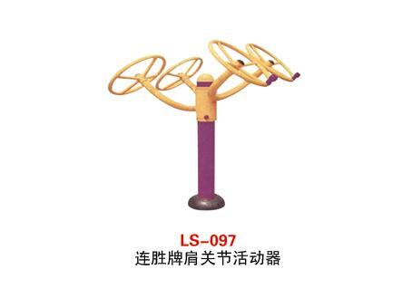 连胜LS-097肩关节活动器