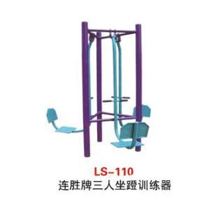 连胜LS-110三人蹬力器图片
