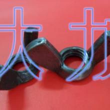 供应广州蝶形螺母、蝶型螺母、碟形螺母、碟型螺母(全国批量销售)
