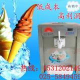 供应南京冰淇淋机夏季特价销售小投资大成本
