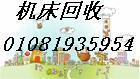 供应北京回收机床北京回收二手磨床回收磨床及北京机床回收点击链接图片