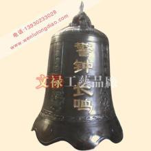 供应铸铜钟青铜钟